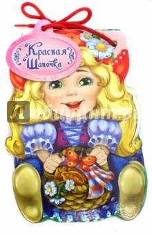 Купить Красная Шапочка, Ранок, Сказки и истории для малышей