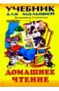 Степанов Владимир Александрович Домашнее чтение недорого