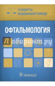 Офтальмология. Стандарты медицинской помощи футляр укладка для скорой медицинской помощи купить в украине