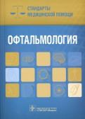 Офтальмология. Стандарты медицинской помощи