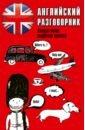 Английский разговорник