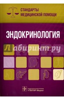 Эндокринология. Стандарты медицинской помощи футляр укладка для скорой медицинской помощи купить в украине