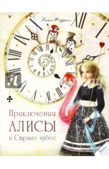 Приключения Алисы в Стране чудес клуб знаменитых капитанов встречи начинаются cdmp3