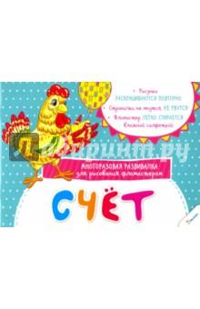 Обложка книги Счет. Многоразовая развивалка для рисования фломастерами