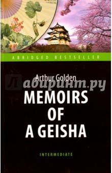 Мемуары гейши = Memoirs of a Geisha во имя гуччи мемуары дочери