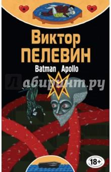 Полное собрание сочинений. Том 12. Бэтман Аполло