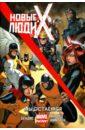 Бендис Брайан Майкл Новые Люди Икс. Мы остаемся. Том 2