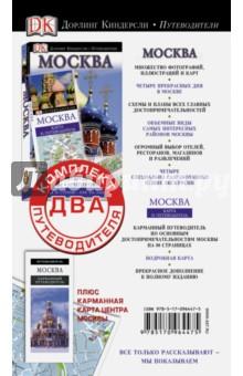 Комплект. Путеводители + карта. Москва фёрг никола австрия путеводитель карта