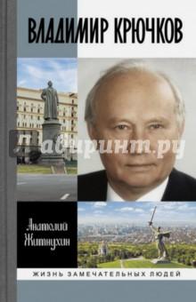 Владимир Крючков: Время рассудит