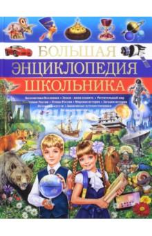Большая энциклопедия школьника большая энциклопедия знаний школьника