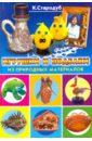 Стародуб Константин Иванович Игрушки и поделки из природных материалов гирндт сюзанна разноцветные поделки из природных материалов