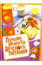 Троянская Наталья Анатольевна, Белоглазов Дмитрий Николаевич Лучшие рецепты детского питания
