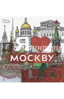 Раскраска. Я люблю Москву купить фуьболку я люблю москву