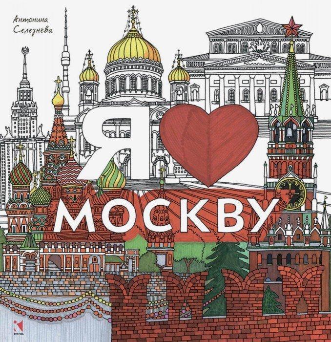 Иллюстрация 1 из 30 для Раскраска. Я люблю Москву | Лабиринт - книги. Источник: Лабиринт