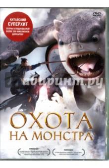 Охота на монстра (DVD) жестокий романс dvd полная реставрация звука и изображения