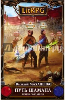 Путь Шамана. Поиск Создателя василий маханенко путь шамана час боли
