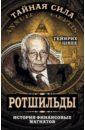 Ротшильды— история крупнейших финансовых магнатов, Шнее Генрих
