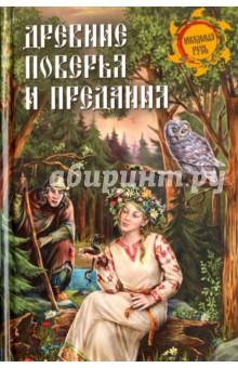 Древние поверья и предания атаманенко и шпионское ревю