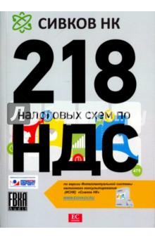 218 налоговых схем по НДС. 2016 год детекторы проводки обзор
