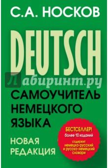 Самоучитель немецкого языка. Новая редакция грамматика немецкого языка в упражнениях cdpc