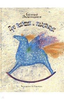 Купить Про больших и маленьких, Нигма, Отечественная поэзия для детей