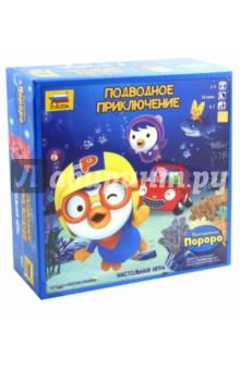Настольная игра Пингвинёнок Пороро. Подводное приключение (8954) набор инструментов 1toy пингвинёнок пороро 7 пр
