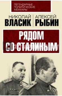 Рядом со Сталиным плакаты сталина в москве