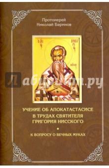 Учение об апокатастасисе в трудах святителя Григория Нисского. К вопросу о вечных муках