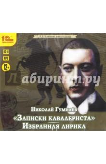 Записки кавалериста. Избранная лирика (CDmp3). Гумилев Николай Степанович