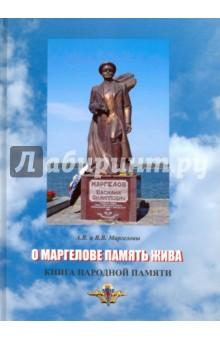 О Маргелове память жива. Книга народной памяти