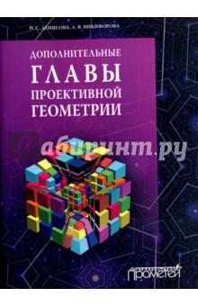 Дополнительные главы проективной геометрии. Учебное пособие информатика учебное пособие