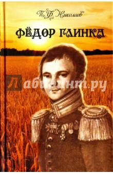 Фёдор Глинка а к жизневский федор николаевич глинка