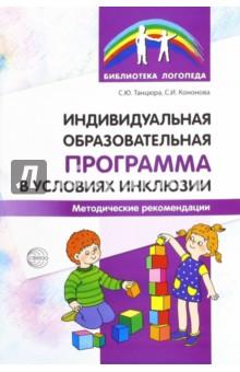 Индивидуальная образовательная программа в условиях инклюзии. Методические рекомендации