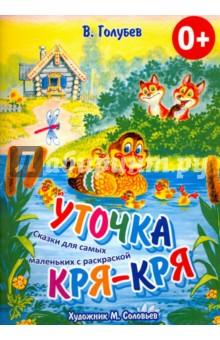 Уточка Кря-Кря. Сказки для самых маленьких с раскраской крем детский кря кря 75 мл