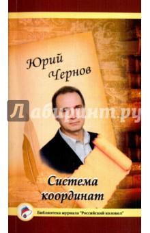 Чернов Юрий » Система координат. Поэзия