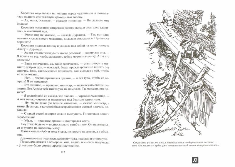 Иллюстрация 1 из 60 для Алиса и чудовище - Кир Булычев | Лабиринт - книги. Источник: Лабиринт