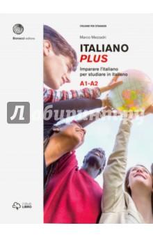 Italiano plus. A1-A2. Итальянский язык