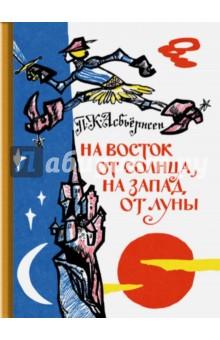 Купить На восток от солнца, на запад от луны, Речь, Сказки зарубежных писателей