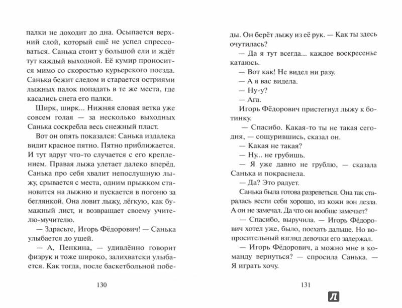 Иллюстрация 1 из 19 для Двойка по поведению: рассказы, повесть - Елена Габова | Лабиринт - книги. Источник: Лабиринт