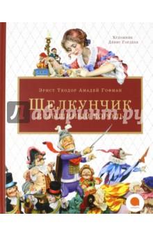 Купить Щелкунчик и мышиный король, Акварель, Сказки зарубежных писателей