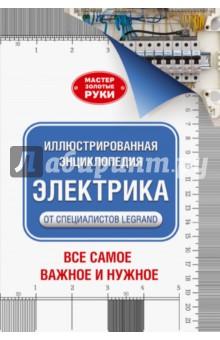 Иллюстрированная энциклопедия. Электрика