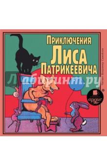 Приключения Лиса Патрикеевича (CDmp3)