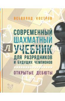 Купить Современный шахматный учебник для разрядников и будущих чемпионов. Открытые дебюты, Литера, Шахматная школа для детей