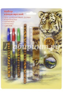 Канцелярский набор Тигр (38027-20) академия групп канцелярский набор точилка ластик barbie