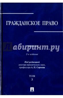 Гражданское право. Учебник. В 3-х томах. Том 3 мир рабле в 3 х томах том 3