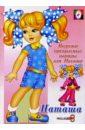 Одень куклу: Наташа