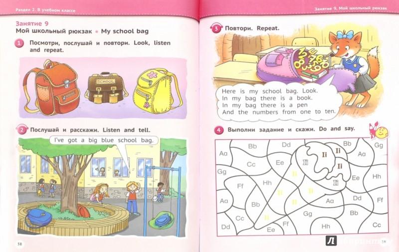 Иллюстрация 1 из 11 для 12 шагов к английскому языку. Часть 9. Пособие для детей 6 лет. ФГОС ДО - Мильруд, Юшина   Лабиринт - книги. Источник: Лабиринт