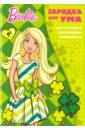 Барби. Зарядка для ума (№1606) новогодняя книга с волшебными лабиринтами и чудесами