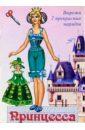 Одень куклу: Принцесса (2)