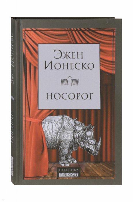 Иллюстрация 1 из 35 для Носорог. Пьесы - Эжен Ионеско | Лабиринт - книги. Источник: Лабиринт